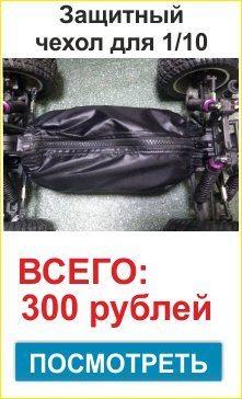 Чехол защитный для радиоуправляемой модели автомобиля 1/10