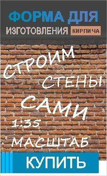 форма для изготовления кирпичей, стен, мостовой, дорог в масштабе 1:35