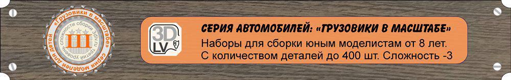Наборы для самостоятельной сборки автомашин и грузовиков из дерева