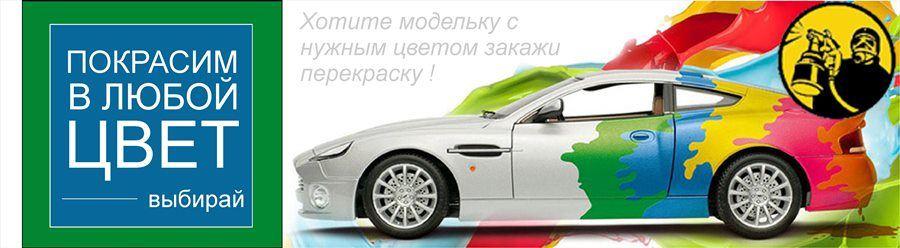 Перекраска моделей машин на заказ