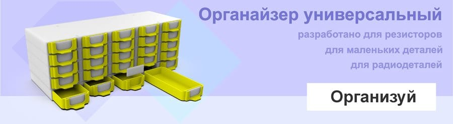 Недорогой органайзер для хранения и систематизации резисторо, сопротивлений, конденсаторов, транзисторов