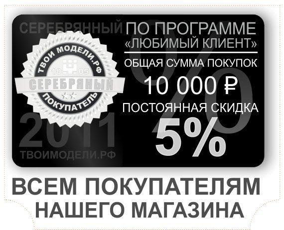 СЛК - Серебряный клиент - скидка 5%