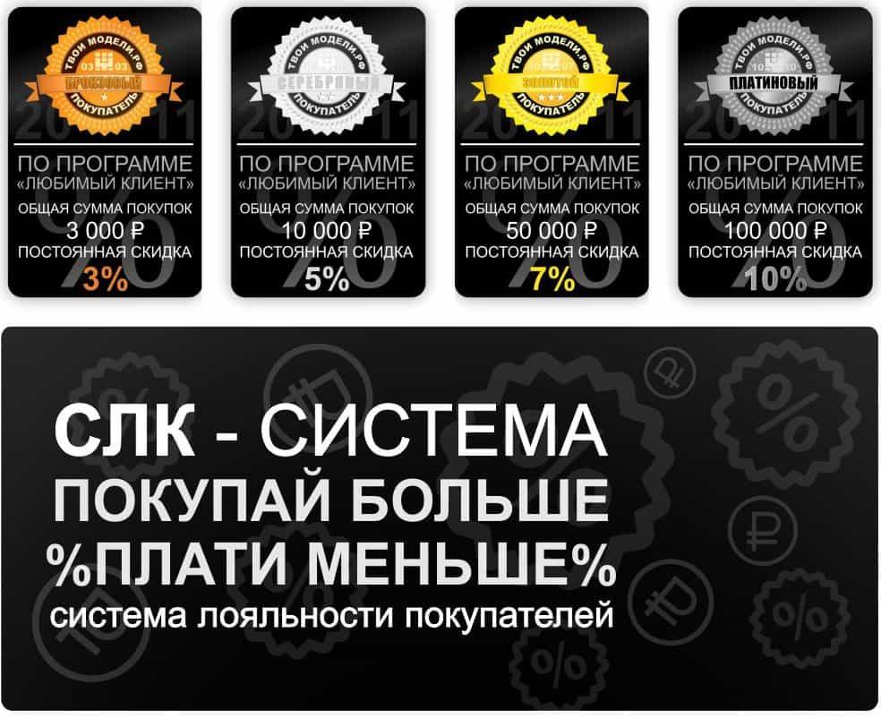 Система лояльности клиента экономия до 10%!