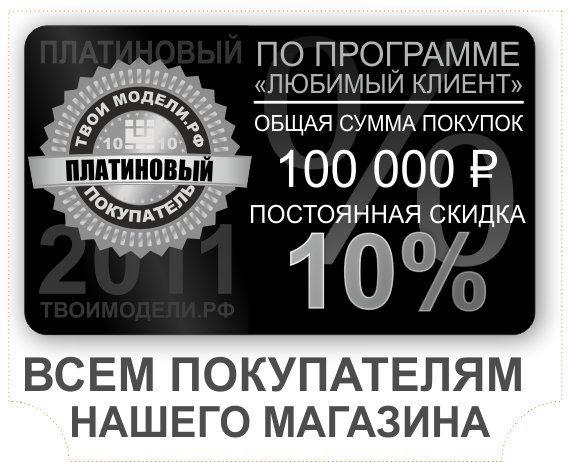СЛК - Платиновый клиент - скидка 10%