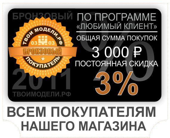СЛК - Платиновый клиент - скидка 3%СЛК - Бронзовый клиент - скидка 3%