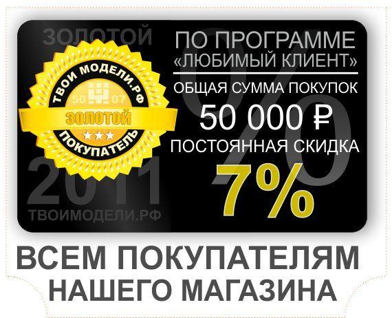 СЛК - Золотой клиент - скидка 7%