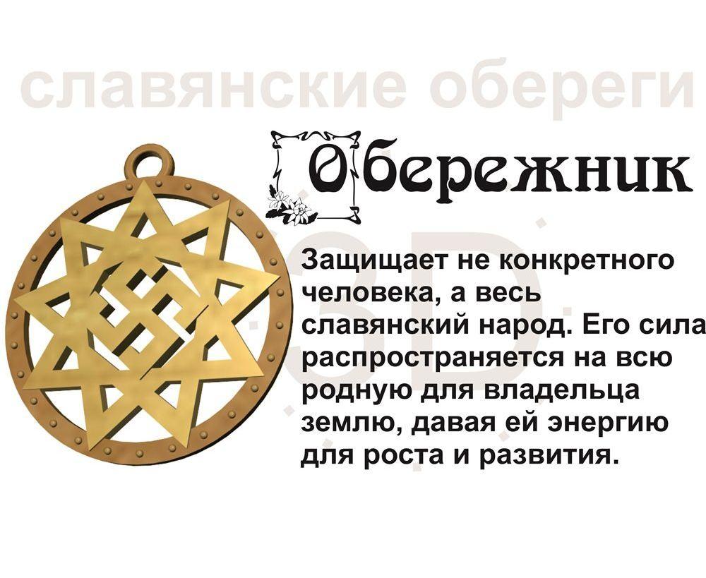 славянские обереги значение описание и их толкование фото москве прошёл