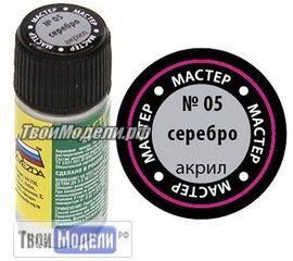 Необходимое для моделей zvezda МАКР 05 Звезда Серебро Краска акрил tm00336 купить в твоимодели.рф