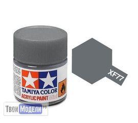 Необходимое для моделей Tamiya 81777 XF-77 Серый Военно-Морской (Gray Sasebo IJN) #Краска-acrylic tm00483 купить в твоимодели.рф