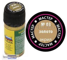Необходимое для моделей zvezda МАКР 03 Звезда Золото краска акрил tm00333 купить в твоимодели.рф