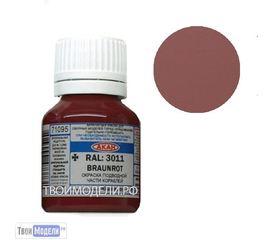 Необходимое для моделей АКАН 71095 RАL: 3011 Коричнево-красный (Braunrot) # Краска tm00767 купить в твоимодели.рф