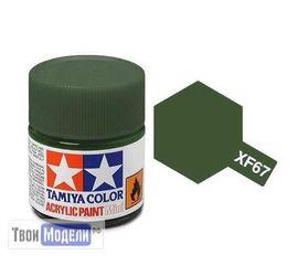 Необходимое для моделей Tamiya 81767 XF-67 Зеленая НАТО (NATO Green) #Краска-acrylic tm00447 купить в твоимодели.рф