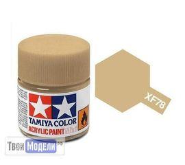 Необходимое для моделей Tamiya 81778 XF-78 Деревянная палуба матовая (Wooden Deck Tan) #Краска-acrylic tm00420 купить в твоимодели.рф
