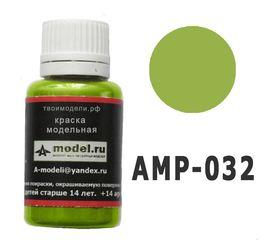 Необходимое для моделей A-Model AMP-032 Зеленый авиационный # Краска 20мл. tm06219 купить в твоимодели.рф