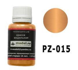Необходимое для моделей A-Model PZ-015 Бронза # Краска 20мл. (Бывшая AMP-059) 72015 tm06495 купить в твоимодели.рф