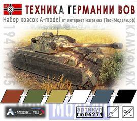 Необходимое для моделей Германия - Бронетехника камуфляж ВОВ. Набор красок A-model от интернет магазина (ТвоиМодели.рф) tm06274 купить в твоимодели.рф