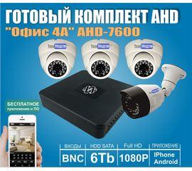 """Охранные и видео системы Готовый комплект видеонаблюдения """"Офис 4А"""" AHD-7600 tm07600 купить в твоимодели.рф"""