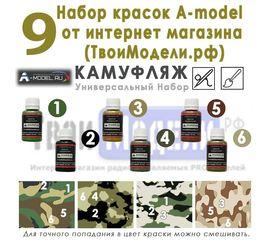 Необходимое для моделей Универсал - Камуфляж №9 Набор красок A-model от интернет магазина (ТвоиМодели.рф) tm07737 купить в твоимодели.рф