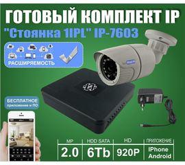 """Охранные и видео системы Готовый комплект видеонаблюдения """"Стоянка 1IPL"""" IP-7603 tm07603 купить в твоимодели.рф"""