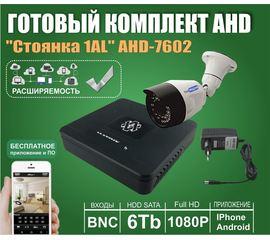 """Охранные и видео системы Готовый комплект видеонаблюдения """"Стоянка 1АL"""" AHD-7602 tm07602 купить в твоимодели.рф"""