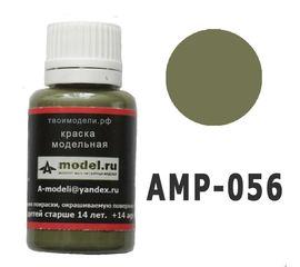 Необходимое для моделей A-Model AMP-056 Зелено - серый - Бронетехника Израиль #Краска 20мл. tm08826 купить в твоимодели.рф