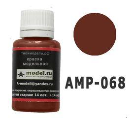 Необходимое для моделей A-Model AMP-068 Красно коричневый #Краска 20мл. tm08290 купить в твоимодели.рф