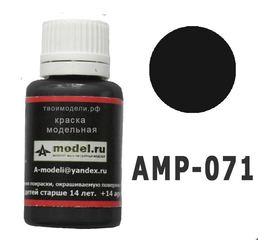 Необходимое для моделей A-Model AMP-071 NATO черная #Краска 20мл. tm08293 купить в твоимодели.рф