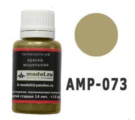 Необходимое для моделей A-Model AMP-073 NATO пустынный #Краска 20мл. tm08295 купить в твоимодели.рф