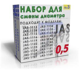 Аэрографы, компрессоры, ЗИП Диаметр 0,5, Набор №3 для замены диаметра в аэрографе. tm09214 купить в твоимодели.рф