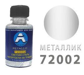 Необходимое для моделей A-Model 72002 Светлая сталь натертости на гребнях траков - металлик #Краска 20мл. (А) tm09300 купить в твоимодели.рф