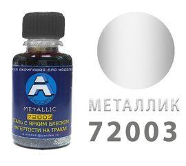 Необходимое для моделей A-Model 72003 Стальной яркий блеск натертости на гусеницах и тп.  - металлик #Краска 20мл. (А) tm09301 купить в твоимодели.рф