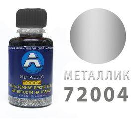 Необходимое для моделей A-Model 72004 Сталь темная яркий блеск натертости на гусеницах и тп.  - металлик #Краска 20мл. (А) tm09302 купить в твоимодели.рф