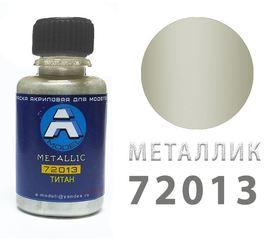 Необходимое для моделей A-Model 72013 Титан - металлик #Краска 20мл. (А) tm09306 купить в твоимодели.рф