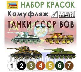 Необходимое для моделей СССР - Камуфляж танков ВОВ № 9521. Набор акриловых красок Звезда tm09521 купить в твоимодели.рф