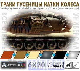 Необходимое для моделей Траки, гусеницы, катки, колеса Набор красок A-model от интернет магазина (ТвоиМодели.рф) tm09643 купить в твоимодели.рф