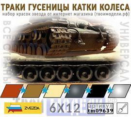 Необходимое для моделей Траки, гусеницы, катки, колеса Набор акриловых красок №9639 (Звезда) tm09639 купить в твоимодели.рф