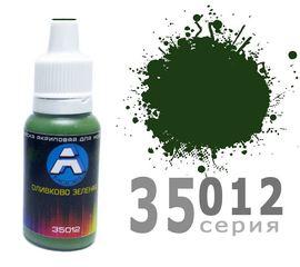 Необходимое для моделей A-Model 35012 Оливково зеленая матовая #Краска 15мл. (А) tm09249 купить в твоимодели.рф