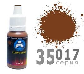 Необходимое для моделей A-Model 35017 Коричневая матовая #Краска 15мл. (А) tm09254 купить в твоимодели.рф