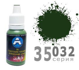 Необходимое для моделей A-Model 35032 ЗБ Советская техника довоенная и ВоВ - матовая #Краска 15мл. (А) tm09269 купить в твоимодели.рф