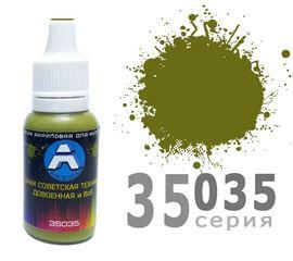 Необходимое для моделей A-Model 35035 Хаки Советская техника довоенная и ВоВ - матовая #Краска 15мл. (А) tm09271 купить в твоимодели.рф