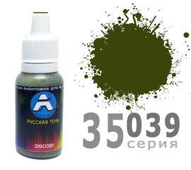 Необходимое для моделей A-Model 35039 Русская тень - матовая #Краска 15мл. (А) tm09275 купить в твоимодели.рф