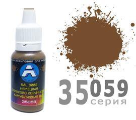 Необходимое для моделей A-Model 35059 RAL 8008 Немецкая оливково коричневая - матовая #Краска 15мл. (А) tm09293 купить в твоимодели.рф