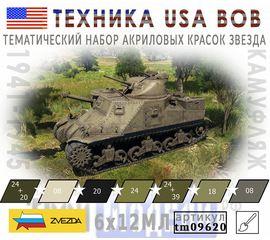 Необходимое для моделей США - камуфляж техники ВОВ. Набор акриловых красок Звезда tm09620 купить в твоимодели.рф