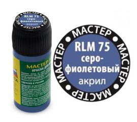 Необходимое для моделей zvezda МАКР 68 Звезда Серо-фиолетовый RLM-75 краска акрил (12мл.) tm-19-8443 купить в твоимодели.рф
