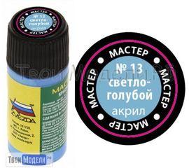 Необходимое для моделей zvezda МАКР 13 Звезда Светло-голубая краска акрил tm01393 купить в твоимодели.рф