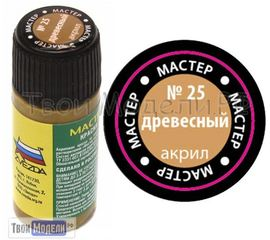Необходимое для моделей zvezda МАКР 25 Звезда Древесный краска акрил tm01389 купить в твоимодели.рф