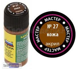 Необходимое для моделей zvezda МАКР 27 Звезда Кожа краска акрил tm01424 купить в твоимодели.рф
