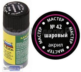 Необходимое для моделей zvezda МАКР 42 Звезда  Шаровый краска акрил. tm01419 купить в твоимодели.рф