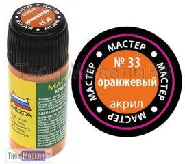 Необходимое для моделей zvezda МАКР 33 Звезда Оранжевый  краска акрил. tm01415 купить в твоимодели.рф