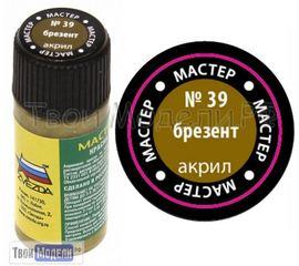 Необходимое для моделей zvezda МАКР 39 Звезда Брезент краска акрил. tm01418 купить в твоимодели.рф